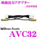 Beat-Sonic ビートソニック AVC32 映像出力アダプター 【純正ナビの映像を増設モニターに映すことができる!】 【日産等】