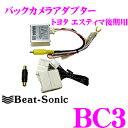 Beat-Sonic ビートソニック BC3 バックカメラアダプター 【純正バックカメラを市販ナビに接続できる! トヨタ エスティマ後期対応】