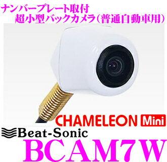 Beat-Sonic ビートソニック BCAM7W ナンバープレート取付超小型バックカメラ カメレオン ミニ 【普...