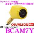 Beat-Sonic ビートソニック BCAM7Y ナンバープレート取付超小型バックカメラ カメレオン ミニ 【軽自動車専用イエロー】 【改正道路運送車両保安基準適合/車検対応】