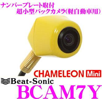Beat-Sonic ビートソニック BCAM7Y ナンバープレート取付超小型バックカメラ カメレオン ミニ 【軽...