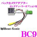 Beat-Sonic ビートソニック BC9 バックカメラアダプター 【純...