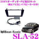Beat-Sonic ビートソニック SLA-52 2DINオーディオ/ナビ取り...