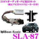 Beat-Sonic ビートソニック SLA-87 2DINオーディオ/ナビ取り...