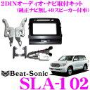 Beat-Sonic ビートソニック SLA-102 2DINオーディオ/ナビ取り...