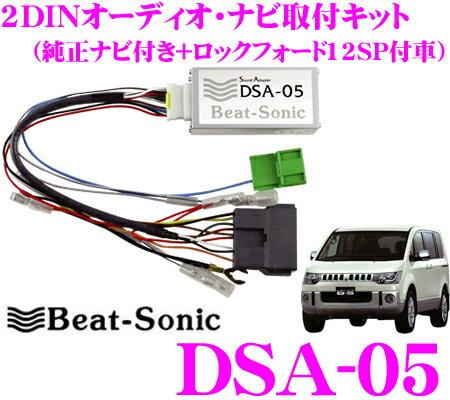 カーナビ・カーエレクトロニクス, その他 Beat-Sonic DSA-05 2DIN D:5(12)