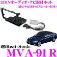 Beat-Sonic ビートソニック MVA-91R 2DINオーディオ/ナビ取り付けキット 【アルテッツァ後期純正ナビ付+6スピーカー付車】