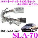 Beat-Sonic ビートソニック SLA-70 2DINオーディオ/ナビ取り...