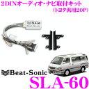 Beat-Sonic ビートソニック SLA-60 2DINオーディオ/ナビ取付...