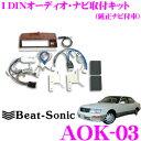 Beat-Sonic ビートソニック AOK-03 1DINオーディオ/ナビ アド...
