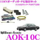 Beat-Sonic ビートソニック AOK-10C 1DINオーディオ/ナビ ア...