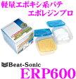 【本商品エントリーでポイント5倍!!】Beat-Sonic ビートソニック ERP600 軽量エポキシ系パテ エポレジンプロ 580g 【水で伸ばせるねんどパテ!!】