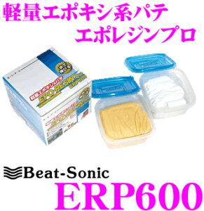 Beat-Sonic★ビートソニック ERP600軽量エポキシ系パテ エポレジンプロ 580g【水で伸ばせるねんどパテ!!】