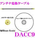 Beat-Sonic ビートソニック DACC9 アンテナ変換ケーブル 【アルパイン/コムテック等対応】