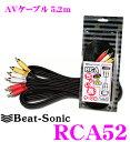Beat-Sonic ビートソニック RCA52 RCAビデオケーブル(5.2m) ...