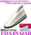 【本商品エントリーでポイント9倍!!】Beat-Sonic ビートソニック FDA4N-QAB 日産車汎用TYPE4 FM/AMドルフィンアンテナ 【純正ポールアンテナをデザインアンテナに! 純正色塗装済み:ブリリアントホワイトパール(QAB)】