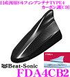 【本商品エントリーでポイント9倍!!】Beat-Sonic ビートソニック FDA4CB2 日産車汎用TYPE4 FM/AMドルフィンアンテナ 【純正ポールアンテナをデザインアンテナに! 純正色塗装済み:カーボン調(CB)】