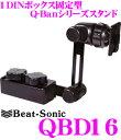 Beat-Sonic ビートソニック QBD16 Q-Ban Kit 1DINボックス固...