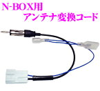 N-BOX用アンテナ変換コード 【N-BOXスラッシュ(N/) N-BOX/N-BOX+ 15.5モデルに対応】 【カロッツェリア製の8V型カーナビをN-BOXにも!】 【KW-1292ご検討の方へ!】