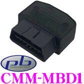 【只今エントリーでポイント7倍!最大22倍!】pb ピービー CMM-MBD1 メルセデスベンツ用コーディングタイプ テレビ/ナビキャンセラー 【Cクラス(W205)/Sクラス(W222)/Sクラスクーペ(C217)/Vクラス(BR447)/AMG GT(C190)/GLC(X253)】