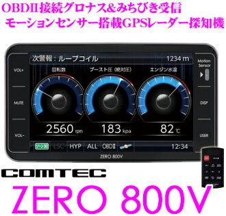 Comtech ★ ZERO 800 V OBDII connection support / GLONASS & leads received correspondence 4 inch TFT LCD integrated GPS radar detector