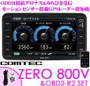 【当店在庫あり即納!!】【ポイント10倍!!】【送料無料!!カードOK!!】コムテック ZERO 800V & O...