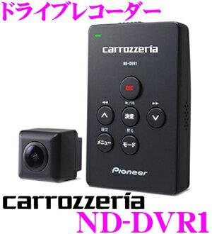 カロッツェリア ND-DVR1 小型・高画質ドライブレコーダー