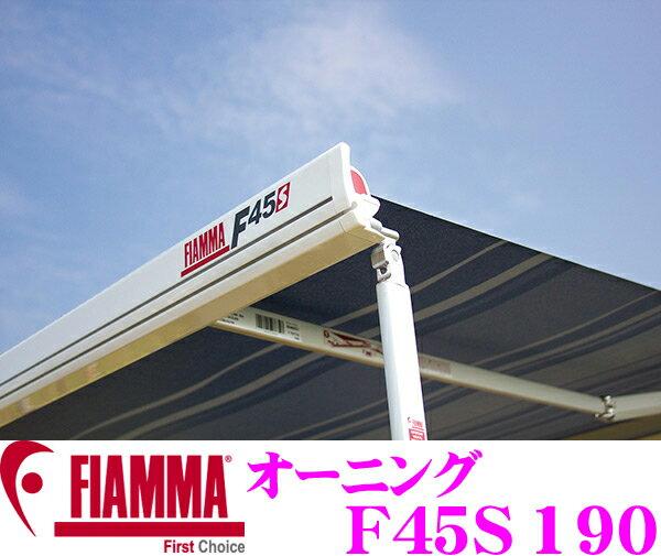 フィアマ FIAMMA F45S 190 サイドオーニング