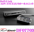 Defi デフィ 日本精機 DF07703 Defi-Link ADVANCE コントロールユニット 【ターボや油圧等のメーターを7台まで接続可能!】