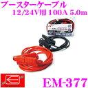 ニューレイトン エマーソン EM-377 バッテリーブースターケーブル 【12/24V用 10…