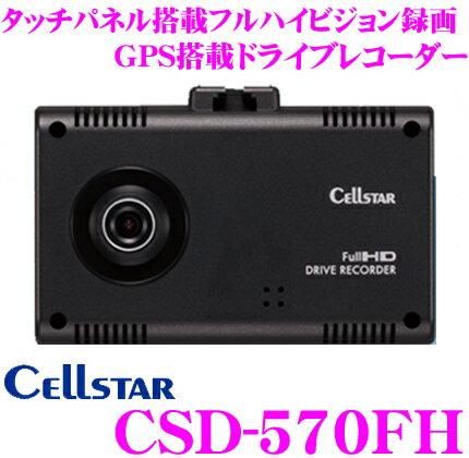 セルスター GPS内蔵ドライブレコーダー CSD-570FH GPS搭載200万画素FullHD録画 2.4inchタッチパネ...