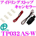 【4/18はP2倍】ワントップ TP032AS-W アイドリングストップキ...