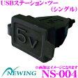 NEWING ニューイング NS-004 DCステーション・ツー (シングル) 【二輪車専用 5V USB端子】 【最大電流2.1A】 【バイク電源シリーズ】