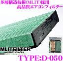 MLITFILTER エムリットフィルター TYPE:D-050 エア...