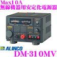 ALINCO アルインコ DM-310MV Max10A 安定化電源器(AC100V→DC12V) 【家庭用電源でカー用品や無線機器を使用可能に!!】