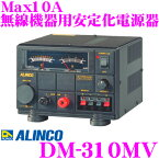 ALINCO アルインコ DM-310MVMax10A 安定化電源器(AC100V→DC12V)【家庭用電源でカー用品や無線機器を使用可能に!】