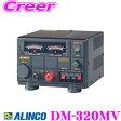 ALINCO アルインコ DM-320MV Max17A 安定化電源器(AC100V→DC12V) 【家庭用電源でカー用品や無線機器を使用可能に!!】