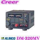 ALINCO アルインコ DM-320MV Max17A 安定化電源器(AC100V→DC1...