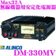 ALINCO アルインコ DM-330MV Max32A 安定化電源器(AC100V→DC12V) 【家庭用電源でカー用品や無線機器を使用可能に!!】