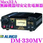 ALINCO アルインコ DM-330MVMax32A 安定化電源器(AC100V→DC12V)【家庭用電源でカー用品や無線機器を使用可能に!】