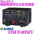 ALINCO アルインコ DM-340MV Max35A 安定化電源器(AC100V→DC12V) 【家庭用電源でカー用品や無線機器を使用可能に!!】