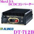 ALINCO アルインコ DT-712B Max13A DC24V→DC12Vコンバーター(デコデコ) 【20Wクラスの無線機等バックアップ不要な機器に!】 【携帯電話の充電/カーアクセサリの電源にも!】