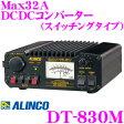 ALINCO アルインコ DT-830M Max32A DC24V→DC12Vコンバーター(デコデコ) 【コンパクトサイズでありながら驚異の最大出力32A!!】 【携帯電話の充電/カーアクセサリの電源にも!!】