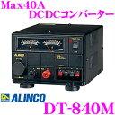 ALINCO アルインコ DT-840M Max40A DC24V→DC12Vコンバーター(...