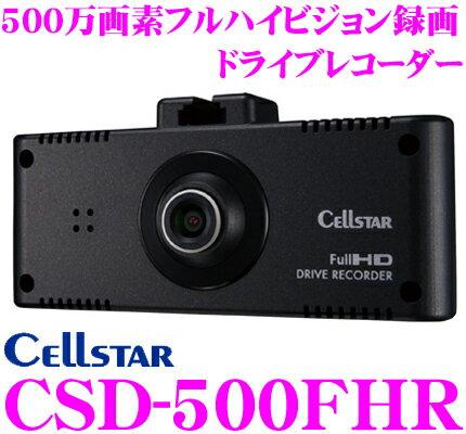 セルスター ドライブレコーダー CSD-500FHR レーダー探知機相互通信対応 200万画素FullHD録画 レー...