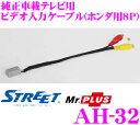 STREET Mr.PLUS AH-32純正車載テレビ用ビデオ入力ケーブル(ホ...