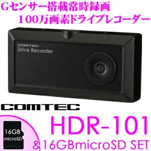 【当店在庫あり即納!!】【ポイント2倍!!】【送料無料!!カードOK!!】コムテック HDR-101 2.5イン...