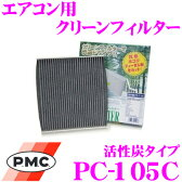 PMC PC-105C エアコン用クリーンフィルター (活性炭タイプ) 【トヨタ クルーガー/アリスト/アルテッツァ/セルシオ 適合】 【集塵+脱臭+除菌の最上級フィルター】