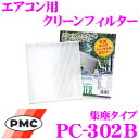 PMC PC-302B エアコン用クリーンフィルター (集塵...