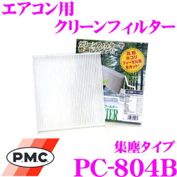 PMC PC-804B エアコン用クリーンフィルター (集塵タイプ) 【スバル プレオ適合】 【不織布と静電不織布の二重構造でガッチリ集塵】